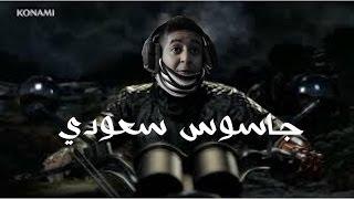 #خلونا_نطقطق | السعودي عندما يتجسس على الأجانب
