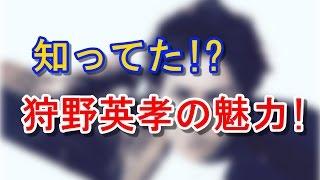 getlinkyoutube.com-【衝撃】狩野英孝がモテすぎてヤバい!芸能人も嫉妬する彼の魅力!モテる理由を大解明!