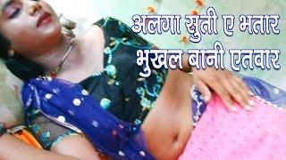 अलगा सुती ए भतार Bhukhal Bani Aitawar ❤❤ Arvind Lahri ❤❤ Bhojpuri Songs 2015 New [HD]