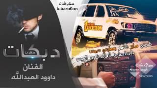 getlinkyoutube.com-نخبة السهرات داوود العبدالله 515 # الهاشمي وراعي التهديد والمجهول 2016