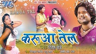 getlinkyoutube.com-Karua Tel (करुआ तेल) - Super Hit Bhojpuri Album 2014 - Ritesh Pandey - Jukebox