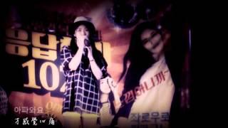getlinkyoutube.com-Ha Ji Won 河智苑(하지원) - 我現在就在這裡(나 지금 이자리에) 【繁中字幕】MV