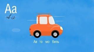 getlinkyoutube.com-Развивающий мультик - Алфавит - Буква А
