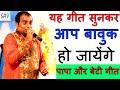 Vipin Porwal || पापा में छोटी से बड़ी होगयी क्यों - Papa Mein Choti Se Badi Hogayi Kyu || Jain Song