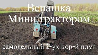 getlinkyoutube.com-Осенняя вспашка Мини трактором