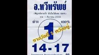 getlinkyoutube.com-เลขเด็ด 1/12/58 อ.ทวีทรัพย์ หวย งวดวันที่ 1 ธันวาคม 2558