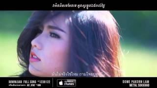 getlinkyoutube.com-อย่าบอกว่าฉันรักเธอ (Kom Brab Na Tha Yerng Srolanh Khea) Khmer Sub