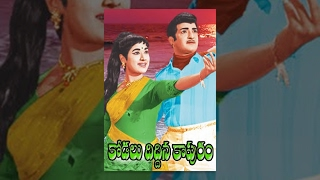 getlinkyoutube.com-Kodalu Diddina Kapuram Full Movie || N.T. Rama Rao Savithri Vanisri