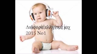 getlinkyoutube.com-Διάφορα ελληνικά  2015 mix No1