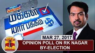 (27/03/2017) Makkal Yaar Pakkam   Opinion Poll on 'RK Nagar By-Election' (Part-I)    Thanthi TV