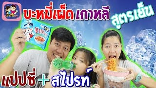 getlinkyoutube.com-บะหมี่เผ็ดเย็น นำ้เเข็ง+สไปร์ท+แปปซี่  Samyang Cool พี่ฟิล์ม น้องฟิวส์ Happy Channel