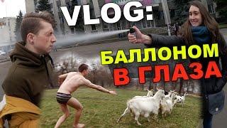 getlinkyoutube.com-VLOG: Баллончиком в ГЛАЗА / Андрей Мартыненко
