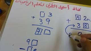 getlinkyoutube.com-اهم خطوات حل المربعات السحرية الجزء الأول