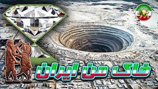 getlinkyoutube.com-مستند فارسی - جویندگان الماس