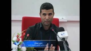 getlinkyoutube.com-معالم المسؤولية المدنية لمورد الخدمات في التشريع المغربي