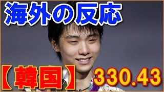 getlinkyoutube.com-Yuzuru Hanyu羽生結弦2015GPF海外の反応【韓国】