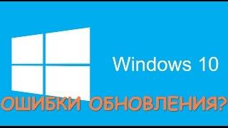 getlinkyoutube.com-Windows 10: что делать если при обновлении вылазят ошибки 80240020, C19001001 или другие