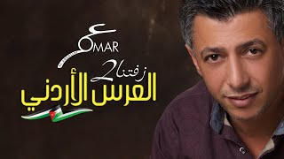 getlinkyoutube.com-عمر العبداللات ... omar alabdallat - زفتنا2