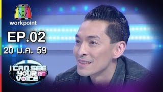 getlinkyoutube.com-I Can See Your Voice -TH   EP.2 ปู แบล็คเฮด   20 ม.ค. 59 Full HD