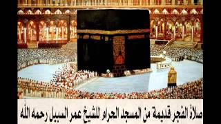 getlinkyoutube.com-قديم الحرم صلاة الفجر الشيخ عمر السبيل آذان فاروق حضراوي