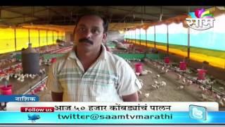 getlinkyoutube.com-Dipak Bhor's poultry farming success story