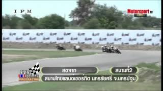 getlinkyoutube.com-FMSCT Thailand Road Racing 2015 สนามที่2 ( รุ่น Sport Production 250cc. )