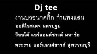 getlinkyoutube.com-DJ TEE งานบวชนาคกิ๊ก กำแพงแสน 1