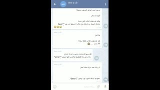getlinkyoutube.com-من افضل القنوات على تلغرام تيليجرام  وكيفية اضافتها