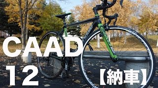 【ロード】Cannondale CAAD12が納車されたので紹介してみる