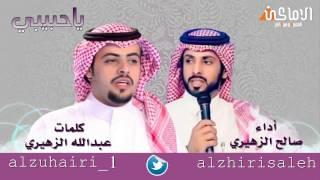 getlinkyoutube.com-شيله ياحبيبي قناة سلطان الزهيري اداء صالح الزهيري