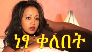 getlinkyoutube.com-Ethiopian Movie - Netsa Kelebet 2015 (ነፃ ቀለበት) Full Movie