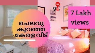 getlinkyoutube.com-A typical Kerala house (Low Cost plan) HD 1080p