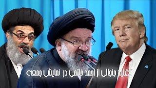 getlinkyoutube.com-تقليد جنجالي و خنده دار از احمد خاتمي در نمايش جمعه تهران - خامنه اي- انتخابات آمريكا- دونالد ترامپ