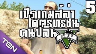 getlinkyoutube.com-Grand Theft Auto V Let's Play Thai - 05 - โจรกรรมนั้นคือผลกรรมของเรา! by Lung P