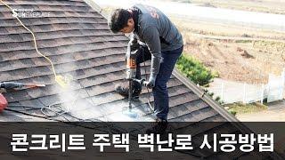 태양벽난로 철근 콘크리트 주택 장작 벽난로 시공방법