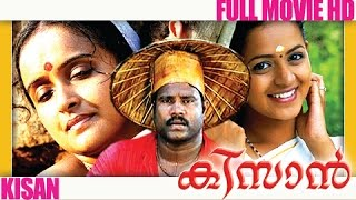 Malayalam Full Movie - Kisan - Full Length Movie [HD]
