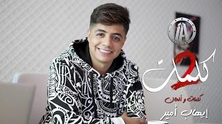getlinkyoutube.com-Ihab Amir - 2 Kelmat (EXCLUSIVE Music Video) | (إيهاب أمير - 2 كلمات (فيديو كليب حصري