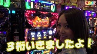 getlinkyoutube.com-パチスロ【打チくる!? かおりっきぃ☆編】 #71 パチスロ蒼天の拳2 前編