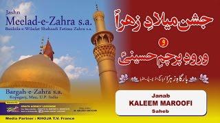 Kaleem Maroofi | Jashn-e-Meelad-e-Zahra (s.a.) Wa Ziyarat Parcham-e-Husaini | Kopaganj, Mau