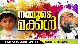 getlinkyoutube.com-നമ്മുടെ മക്കൾ│kabeer baqavi new speech 2016 │ Islamic Speech in Malayalam