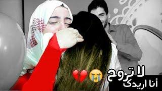 getlinkyoutube.com-انا اريدك لا تروح 😭💔 - امل قطامي وسجى حماد - 2016 فوفو الشهري