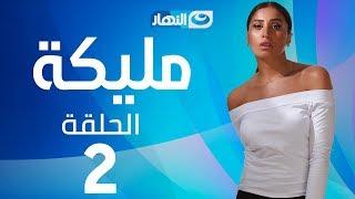 Malika Series - Episode 2  | مسلسل مليكة - الحلقة 2 الثانية