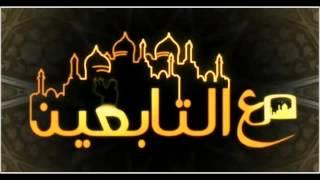 getlinkyoutube.com-مع روائع التابعين- سالم بن عبدالله للدكتور طارق السويدان