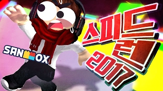 getlinkyoutube.com-황금링을 먹으면서 달리는 2017 스피드 파쿠르!! [로블록스: 스피드런 미니게임] Roblox - Speed Run - [도티]