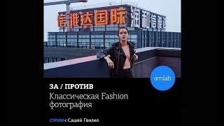 """getlinkyoutube.com-Лекция """"Классическая Fashion-фотография"""" с Сашей Гвилия на Amlab.me"""