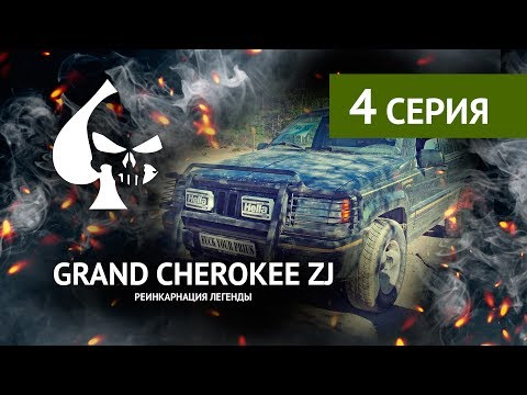 Grand Cherokee ZJ 5,2. 4 серия. Финишная прямая.