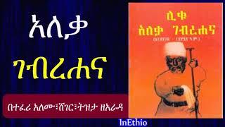 Ethiopia | አለቃ ገብረሃና በተፈሪ አለሙ | Sheger FM,Tizita Ze'arada