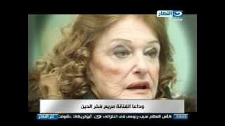 getlinkyoutube.com-#اخر_النهار | تقرير عن الفنانة الراحلة مريم فخر الدين