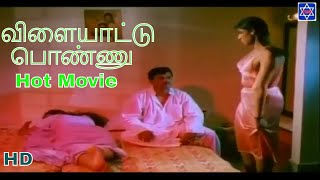 Vilaiyattu Ponnu  Tamil  Latest  Hot  Sex  Movie  /  Official  Film  HD