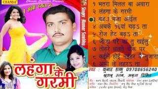getlinkyoutube.com-Lanhga Ke Garmi ||लंहगा के गरमी  || Khushbu Uttam, Amrita Dixit || Bhojpuri Hot Audio Songs